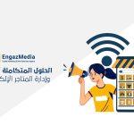 الحلول المتكاملة لإنشاء وإدارة المتاجر الإلكترونية