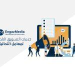 خدمات التسويق الالكتروني لمعامل التحاليل