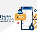 وسع نشاطك التجاري من خلال اعلانات فيس بوك