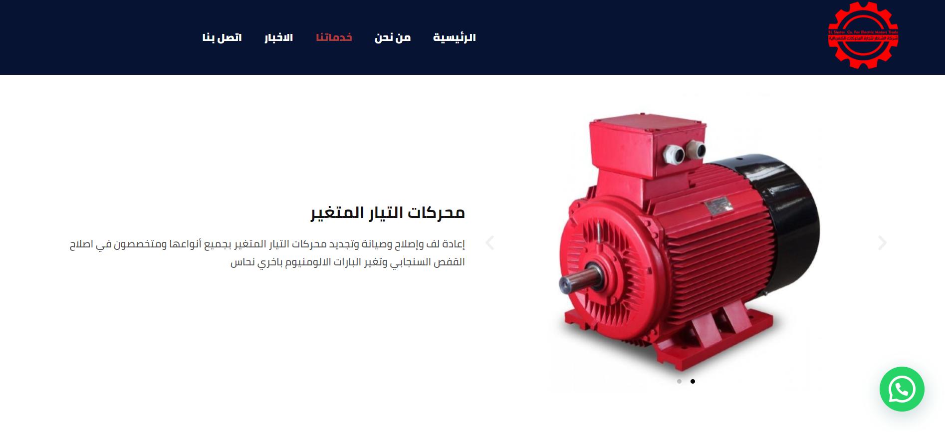 444 - محركات كهربائيه -