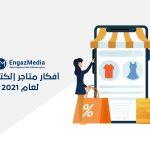 أفكار متاجر إلكترونية لعام 2021