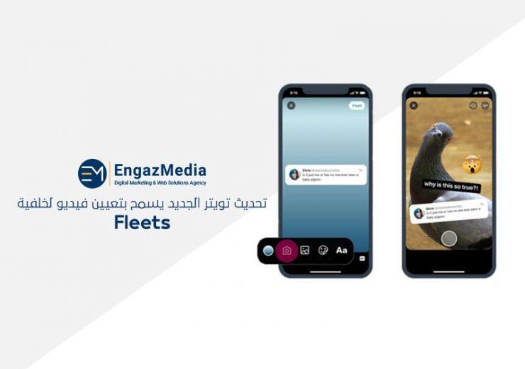 تويتر الجديد يسمح بتعيين فيديو لخلفية Fleets 740x520 740x520 - المدونة -