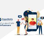 ماهو التسويق عبر المؤثرين influencers