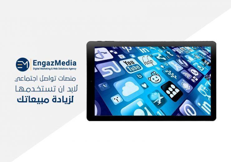 تواصل اجتماعي لابد ان تستخدمها لزيادة مبيعاتك 740x520 740x520 - المدونة -
