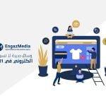 وسائل و ادوات جديدة للـ تسويق إلكتروني في 2021
