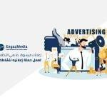 إعلانات فيسبوك - ما هي التكلفة المُتوقعة لعمل حملة إعلانية لنشاطك التجاري؟