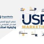عنصر البيع المميز USP   تعرف على أهميته في التسويق وكيفية استخدامه
