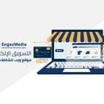 التسويق الإلكتروني | موقع ويب لنشاطك التجاري