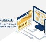 الموقع إلكتروني لشركتك | طرح إستراتيجية تسويق فعالة