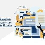 تطوير المحتوى للتسويق | منهجًأ علميًا