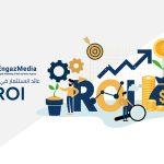 ROI   عائد الاستثمار في التسويق