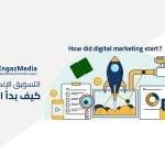 التسويق الإلكتروني | كيف بدأ الأمر؟