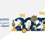 التسويق الإلكتروني   تحديات 2021