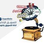 التسويق الإلكتروني | أداة التسويق بالنوستالجيا