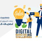 حملات التسويق الإلكتروني | تحديات كبيرة