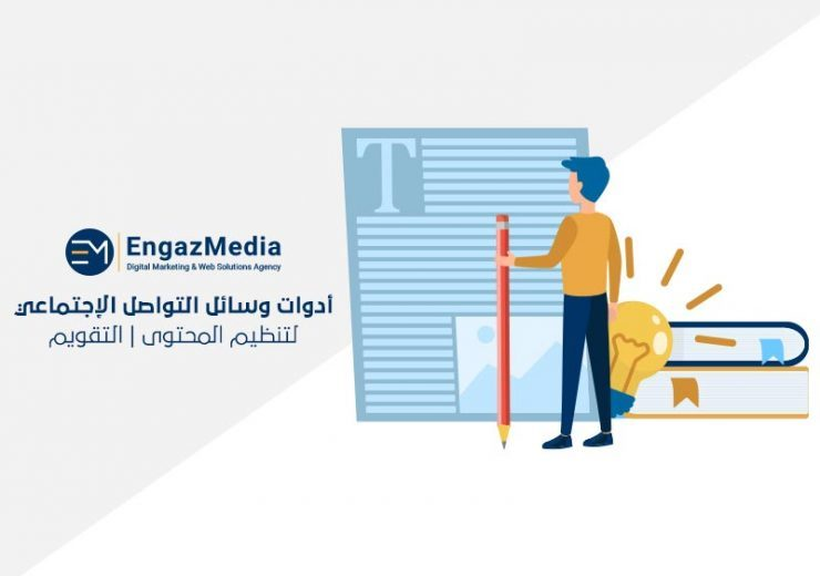 وسائل التواصل الإجتماعي لتنظيم المحتوى التقويم 740x520 740x520 - المدونة -
