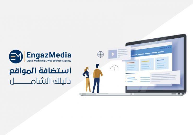 المواقع دليلك الشامل 740x520 740x520 - المدونة -