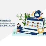 وسائل التواصل الإجتماعي | المنصة المناسبة للتسويق