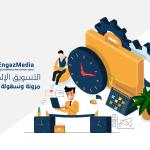 التسويق الإلكتروني | مرونة وسهولة وفعالية