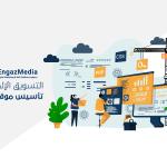 التسويق الإلكتروني | تأسيس موقع قوي